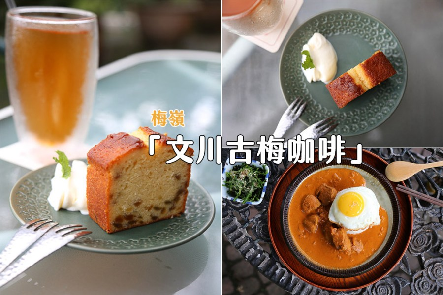 台南 深藏梅嶺的咖啡甜點店,磅蛋糕加了梅肉,滋味更加清爽順口 台南市楠西區 梅嶺文川古梅咖啡
