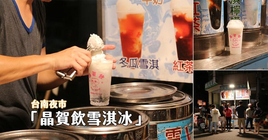 台南 逛夜市來點懷舊的冰品飲料當結尾,好喝清涼又順口 台南市玉井區 玉井夜市晶賀飲雪淇冰