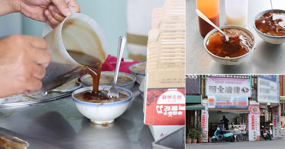 台南 美術二館前不起眼的碗粿小攤,竟然已經承傳四代,香氣誘人配料豐富,吃碗粿的好選擇 台南市中西區 檨仔林阿全碗粿