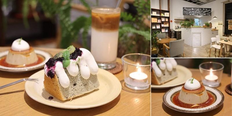 台南 晚上來杯咖啡甜點,從傍晚待到深夜的好去處,巷弄藏身社區,深夜咖啡甜點店 台南市東區|鹿耳深夜甜點