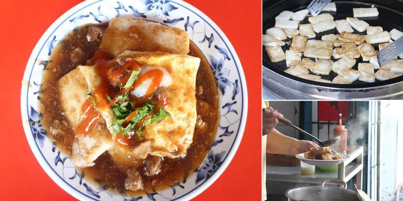 屏東 萬丹承傳3代70年,不少在地人從小吃到大,原來菜頭粿也能這麼好吃,既懷念又美味的在地美食 屏東市萬丹鄉 萬丹菜頭粿