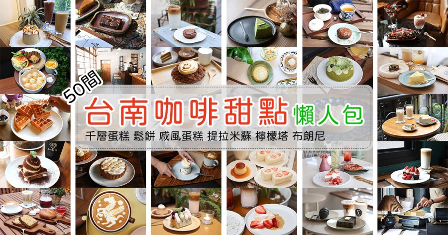 台南咖啡甜點店哪裡找?螞蟻人一起衝,50間台南吃甜甜的好去處(2021/5更新)