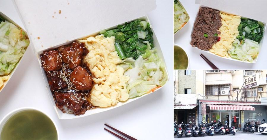 台南 視覺誘人之外,口味又好吃的高人氣便當店,讓人越吃越餓越吃越開胃 台南市北區 BB特餐