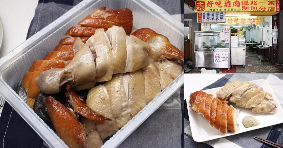 台南 開元路上人氣爆表雞肉店,不論煙燻或是白斬雞都好吃,媽媽買上一盤回家一擺,快速上菜省去做一道料理的時間 台南市北區 王記好吃雞肉