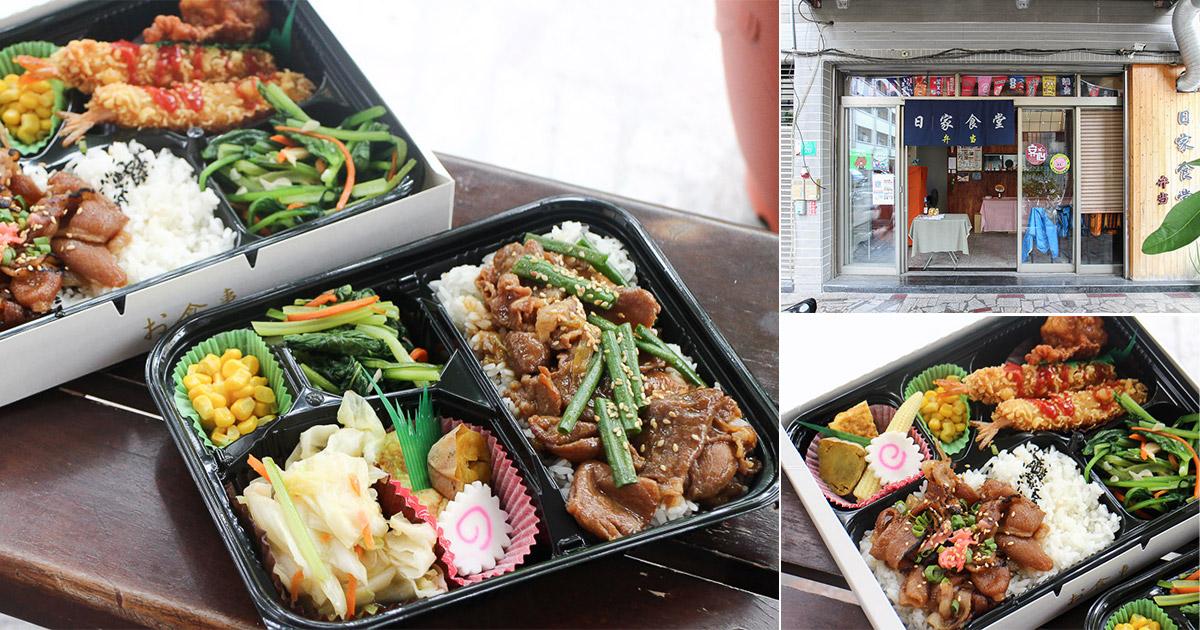 台南 武聖夜市附近口味好吃賣相也不錯的便當餐盒,當成會議便當也合適,由於人氣頗旺,務必事先預訂 台南市中西區|日家食堂-Oh弁当