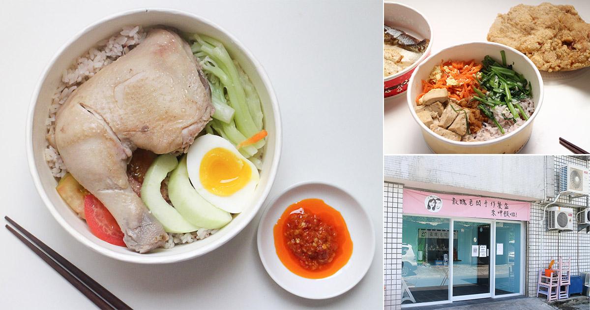 台南 超隱密還有可能迷路的永康便當外帶店,不少料理都好吃,讓人一連吃了三餐都還沒膩 台南市永康區 最醜老闆