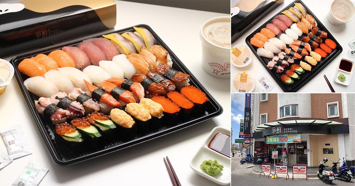 台南 永康連鎖迴轉壽司店,外帶餐盒讓人就算在家也可以品嘗喜歡的壽司種類 台南市永康區|爭鮮迴轉壽司