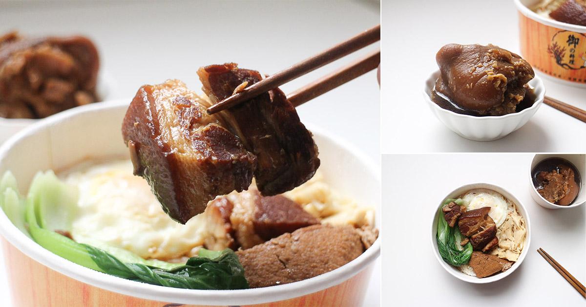 台南 水萍塭公園附近涮嘴爌肉飯,豬腳也不錯,加上滷汁超開胃根本是針對白飯的金牌殺手台南市中西區|双飽飯