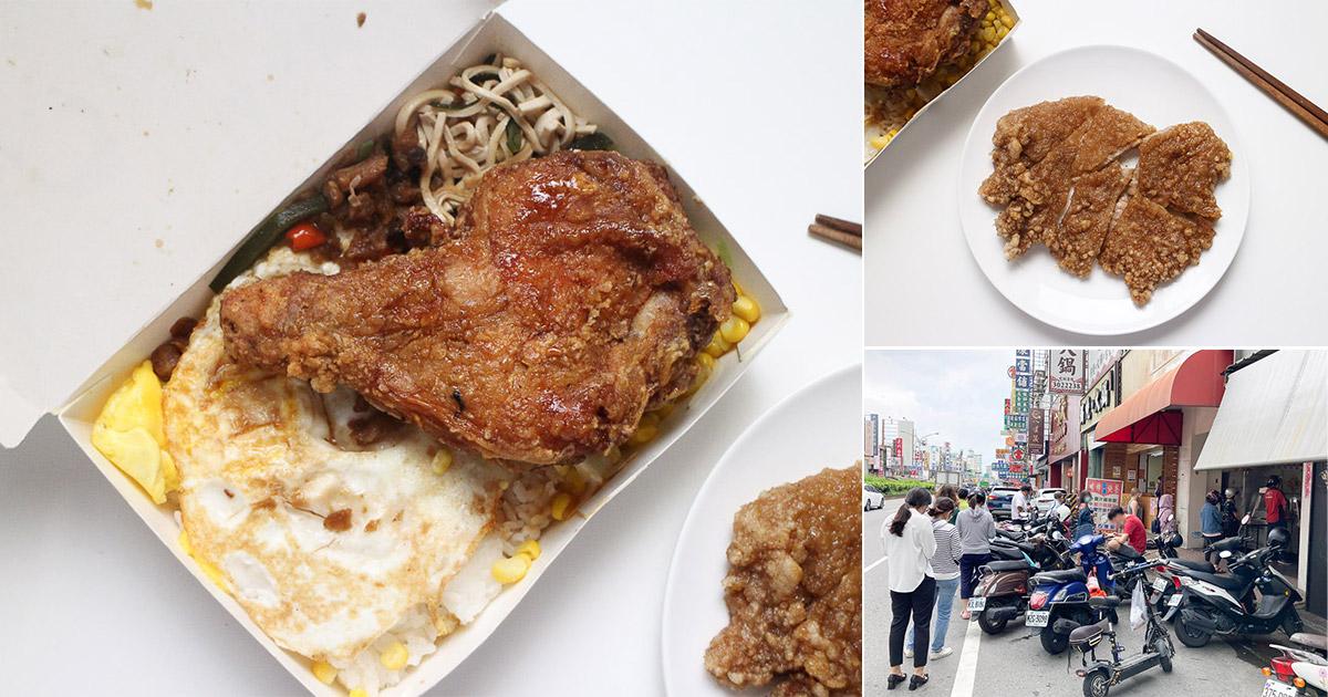 台南 每到用餐時段人氣常常爆表的永康便當店,蜜汁雞腿酥炸之後再抹上蜜汁,酥香透著甜甜的滋味 台南市永康區|味鄉簡速快餐