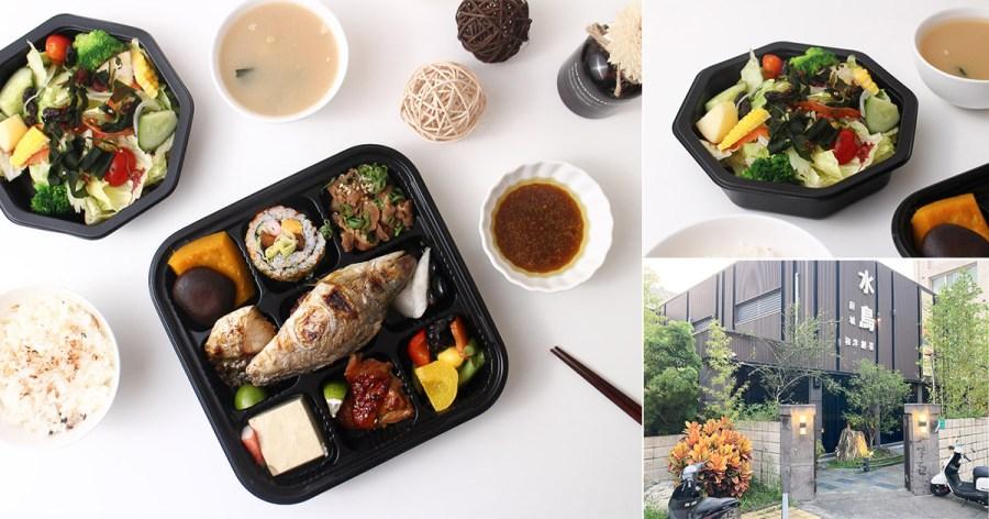 台南 水鳥和洋九宮格外帶餐盒,除了視覺質感好之外,口味也不錯,當成會議餐盒也很合適 台南市東區 水鳥和洋創作料理-府城店