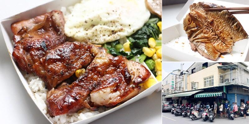 台南 金華市場周邊人氣爆表的便當店,推烤雞腿飯香香甜甜皮肥肉嫩,油亮油亮超誘人 台南市南區 佳味美食便當