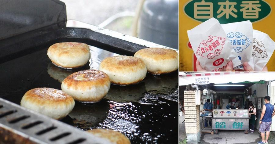 台南 新營20年午後點心好選擇,現吃還會爆漿噴汁!!!飽滿餡料,豐沛肉汁,Q彈外皮,每口咬下盡是滿足,現吃務必使用三步驟吃法 台南市新營區|自來香水煎包