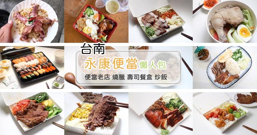台南永康便當吃哪間?便當老店,燒臘便當,壽司餐盒,炒飯都有,吃什麼免煩惱(2021/6 收錄12間)