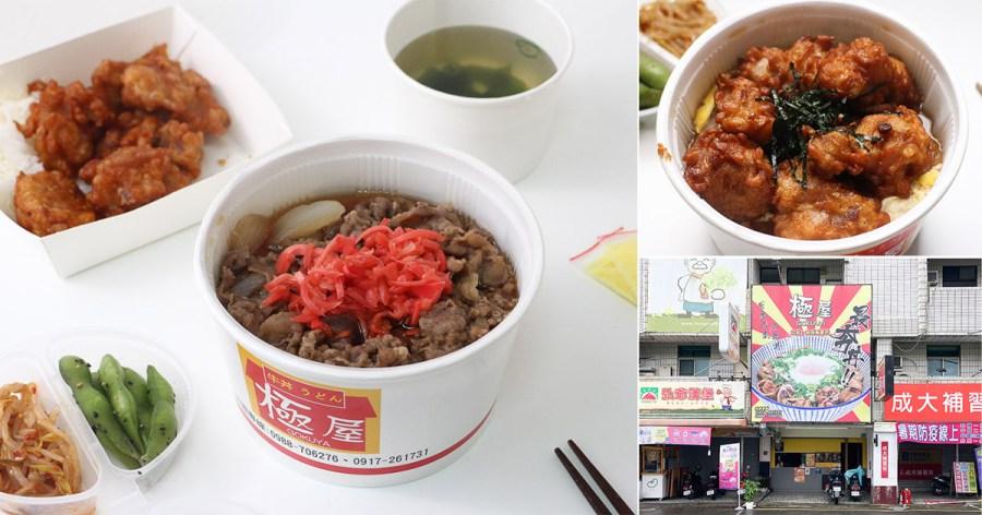 台南 中西區人氣的丼飯店,東區也吃的到,唐揚炸雞肉質彈嫩,滋味鹹香帶有肉汁超涮嘴 台南市東區 極屋牛丼-東安店