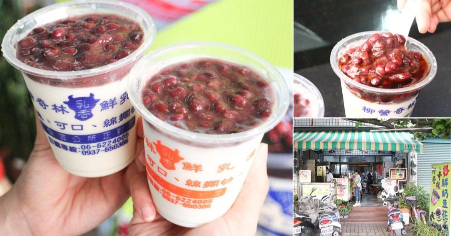 台南 藏身柳營經過必訪的在地小店,純鮮奶做成的的「鮮奶凍」、鮮奶+豆漿做成的「鮮奶豆花」你想吃哪一道? 台南市柳營區 奇林鮮奶豆花