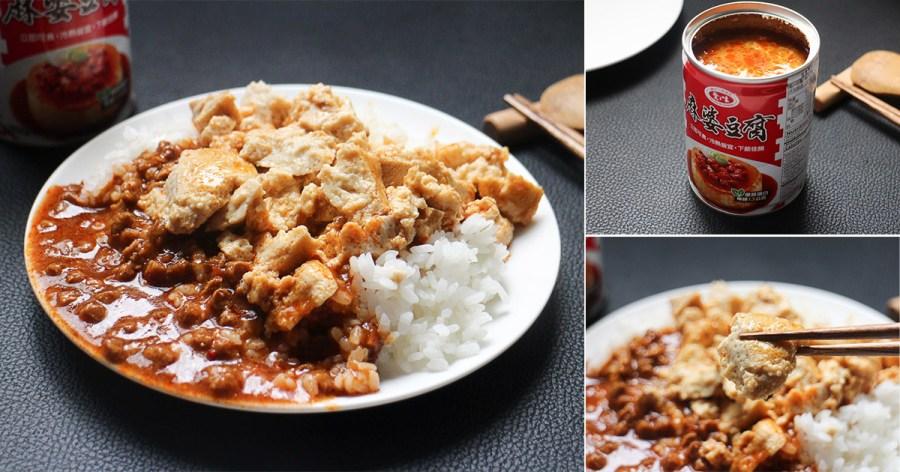 消失許久的愛之味麻婆豆腐重出江湖,全聯架上已經可以買的到了,方便快速好保存的常備食品 罐頭|愛之味麻婆豆腐