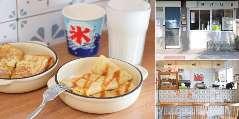 台南 東區帶點日式氛圍可愛早餐店,粉漿蛋餅口感獨特,表面帶脆中層Q韌,搭配花生豆乳醬超開胃 台南市東區 河河朝食