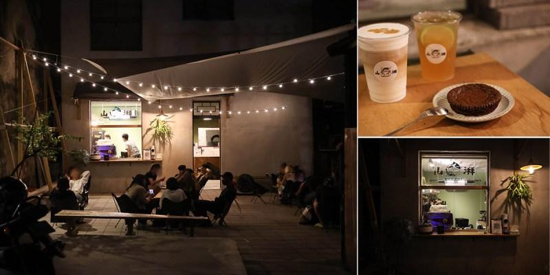 台南 帶點露營風的深夜咖啡甜點店,深夜約會小聚聊天新去處 台南市中西區 山湃