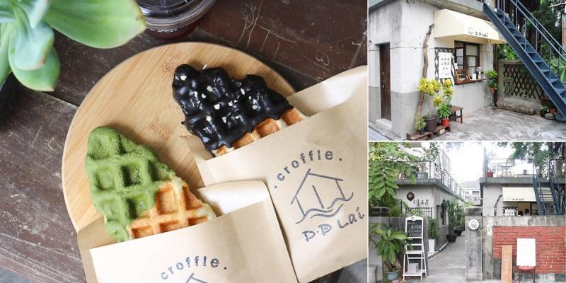 台南 安平老宅藏身可愛甜點新店,韓國人氣甜點Croffle可朗芙,像可頌又像鬆餅,非疫情期間散步甜食新選擇 台南市安平區 D D Lai Croffle
