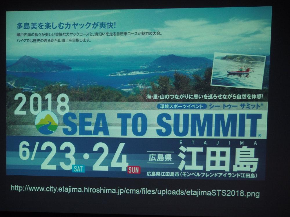 江田島 SEA TO SUMMIT 2018