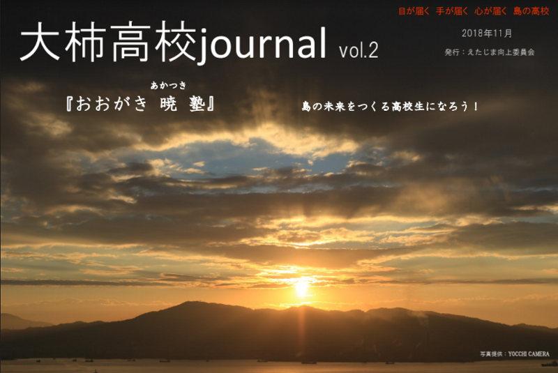 大柿高校 Journal Vol.2