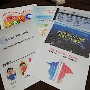 江田島市「まち・ひと・しごと創生」市民ワークショップ資料