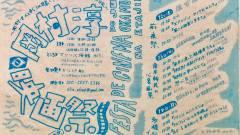 岡村淳映画祭
