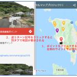 江田島崖崩れマップ 説明図