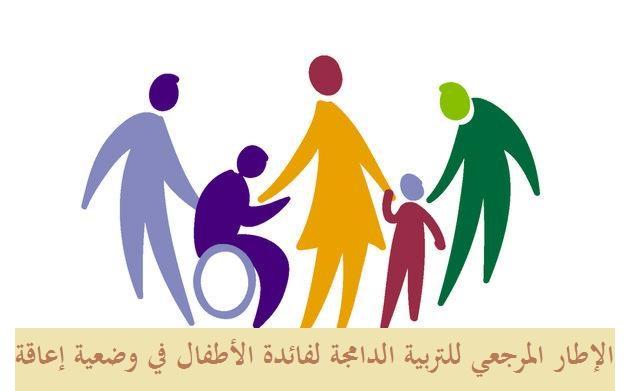 الإطار المرجعي للتربية الدامجة لفائدة الأطفال في وضعية إعاقة