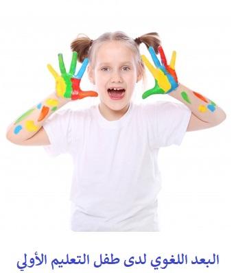 البعد اللغوي لدى طفل التعليم الأولي