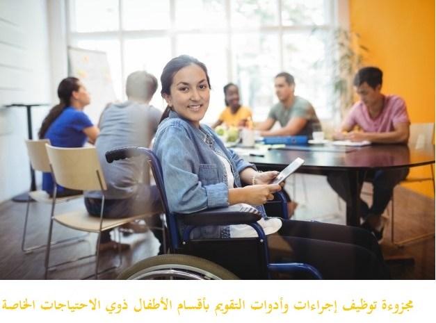 توظيف إجراءات وأدوات التقويم بأقسام الأطفال ذوي الاحتياجات الخاصة -مجزوءة