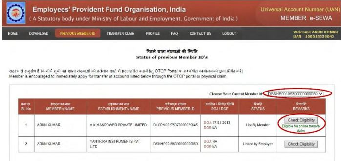 epfo-otcp-previous-member-id-check-eligbility