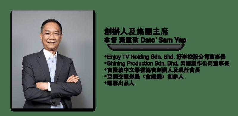 Dato' Sam Yap Introduction