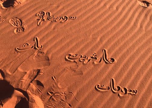 our names written in Jordanian language