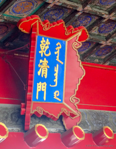 sign in two languages at Forbidden City in Beijing