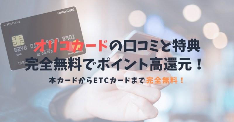 【オリコカードザポイントの口コミと特典】ETCカードまで完全無料でポイントがザクザク貯まる!