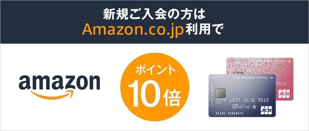 Amazonならポイント還元が10倍