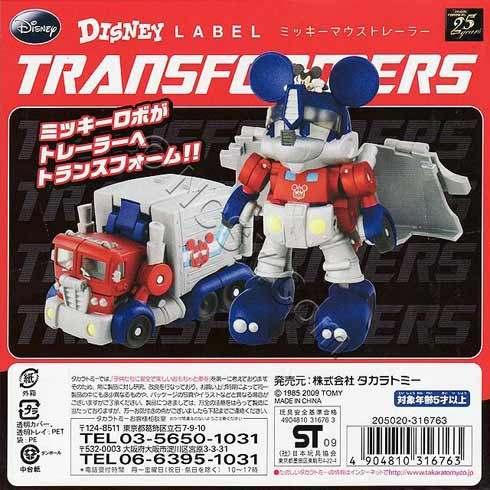 toys_takara_disneylabel_mm_003a