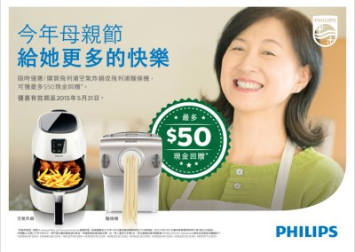 Philips Mother's Day Retail Offer