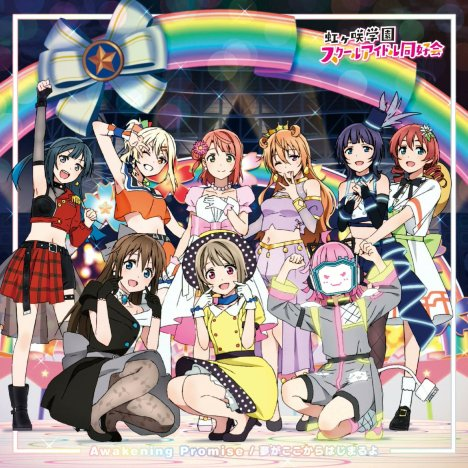 Bloomy*スマイル (Bloomy*Smile) – Aikatsu Planet! – Lyrics & Translation