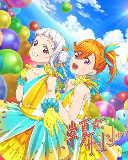 tokonatsu sunshine liella love live superstar