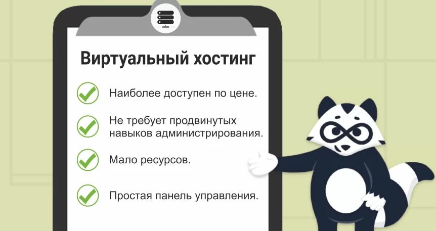Виртуальный хостинг