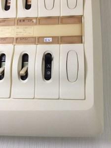i-MiEV(アイミーブ) 三菱 電気自動車用コンセント工事