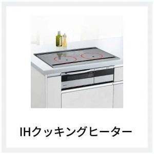 IHの商品メニューアイコン