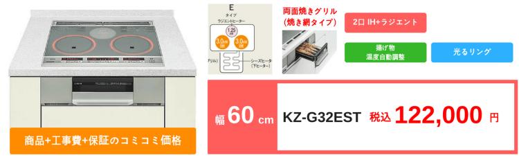 KZ-G32EST-price