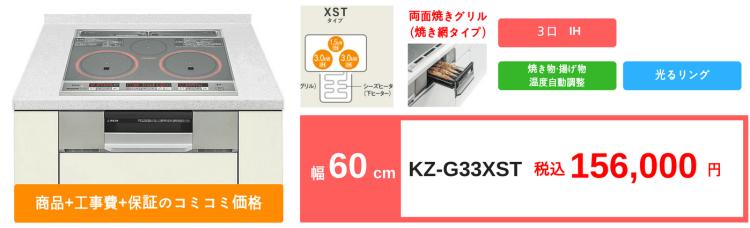 KZ-G33XST-price