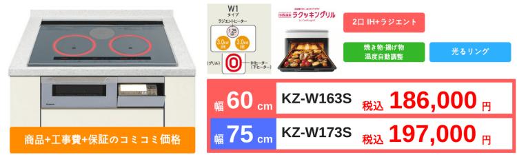KZ-W163S--KZ-W173S-price