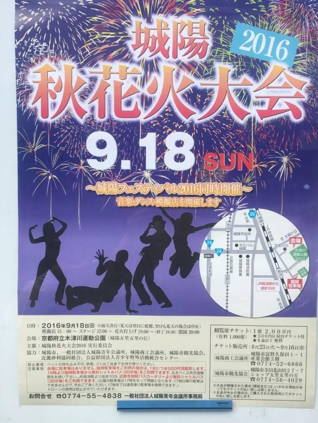 城陽秋花火大会2016