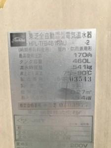 東芝電気温水器 HPL-TFB461RAU