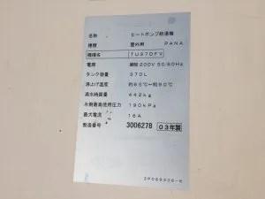 ダイキンエコキュート TU37DFV